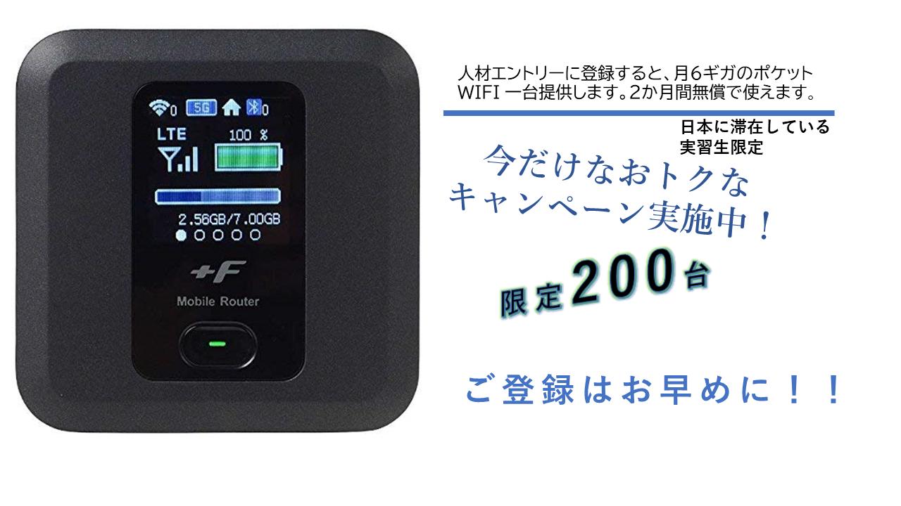 月6ギガのポケットWIFI 一台を無料提供!